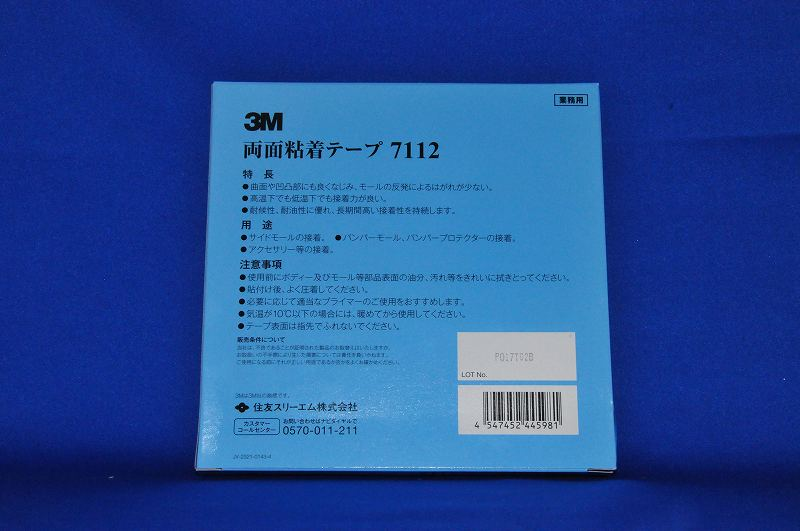 3M7112両面テープ 1.2MM厚