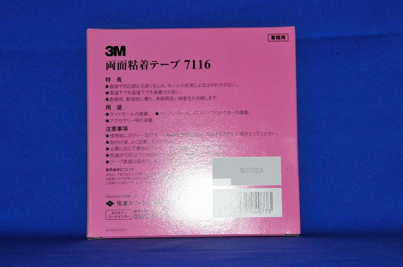 3M7112両面テープ 1.6MM厚